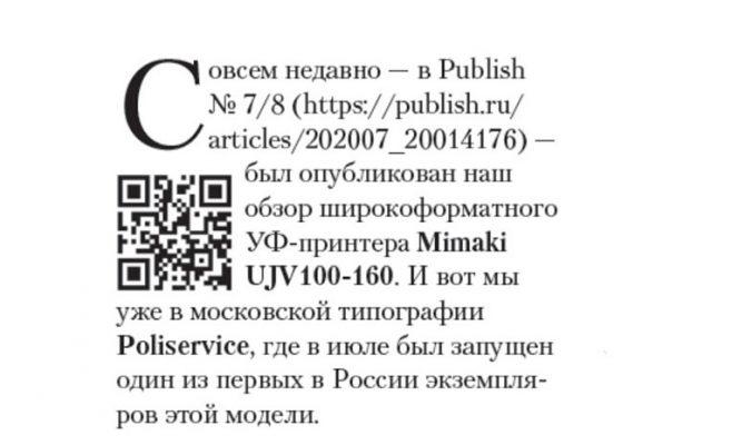 Журнал Publish пишет о модернизации типографии Poliservice