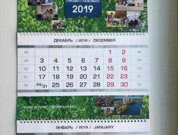 Печать полиграфической продукции «Календарь с выборочным УФ лаком»