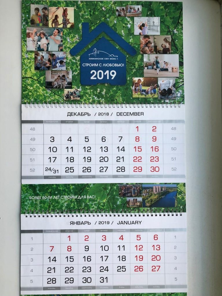 pechat-poligraficheskoi-produkcii-kalendar-kvartalniy-s-viborochnim-uf-lakom