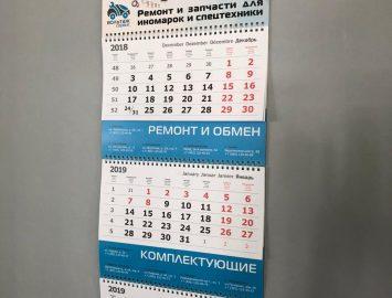 Печать полиграфической продукции «Квартальный календарь»