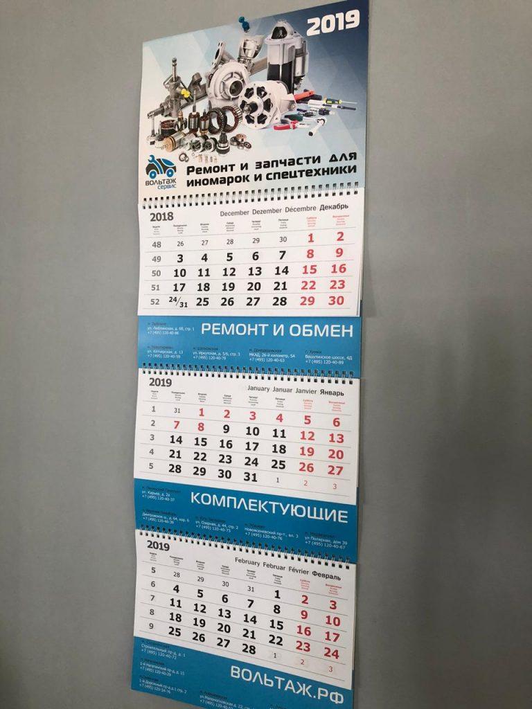 pechat-poligraficheskoi-produkcii-kvartalniy-kalendar