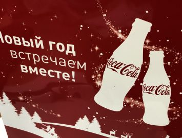 Печать полиграфической продукции «Пакет Сoca-Cola»