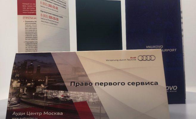 Печать буклетов для компании Ауди Центр Москва