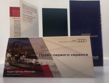 Буклеты для Ауди Внуково — изготовление и печать 80000 экз.