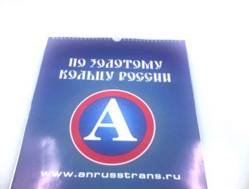 Календари Anrusstrans — цифровая печать 30000 экз.