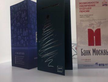 Буклеты для Банка Москвы — цифровая печать 80000 экз.