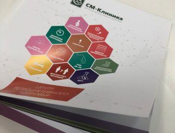 Буклет на скобу — изготовление и печать СМ-КЛИНИКА — 80000 экз.