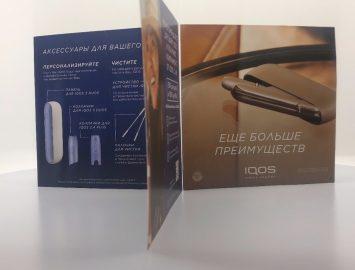 Буклеты ТЕСТ-драйв IQOS — печать тираж 20000 экз.