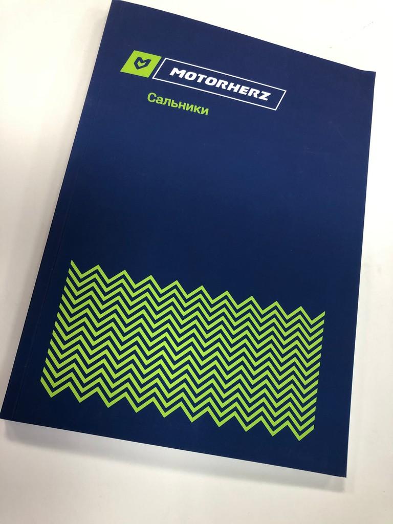 Каталог на КБС - изготовление и печать для Motorher