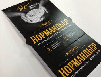 Обечайка на коробку с сыром — печать изготовление — 100000 экз.