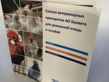 Цифровая печать буклетов (справочников ветеринара) — 70000 экз.