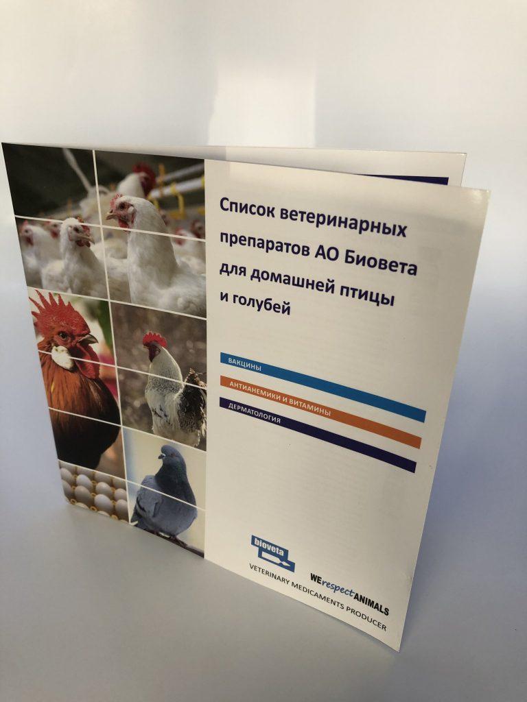 czifrovaia-pechat-bukletov-spravochnikov-veterinara-foto-1-poliservis.com