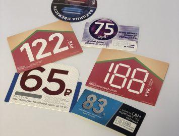 Цифровая печать ценников на картоне — 60000 экз.