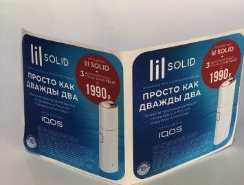 Ультрафиолетовая печать наклеек на пленке — тираж 80000 экз.