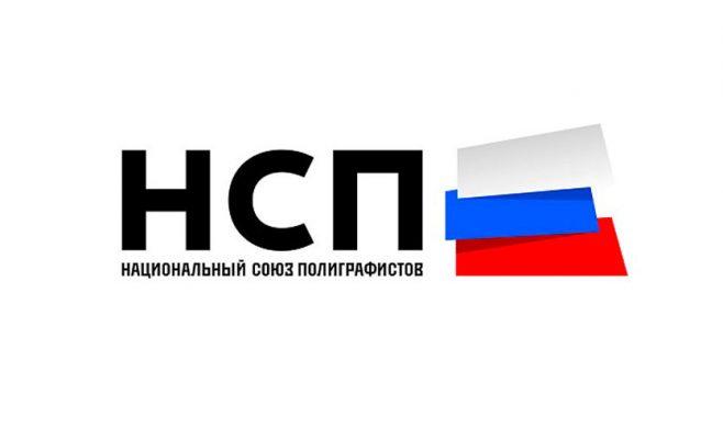 Всероссийский съезд полиграфистов 25.05.2021