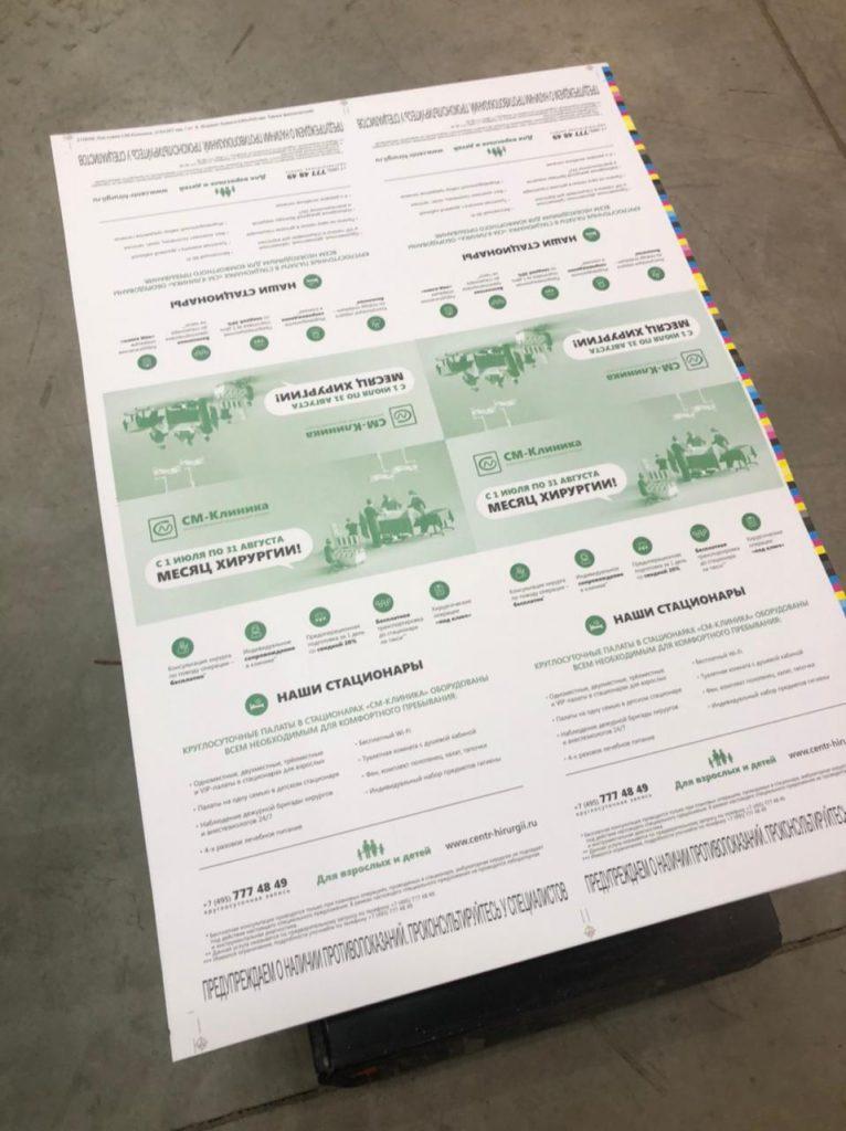 Раздаточные листовки для СМ Клиника